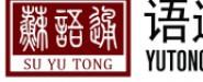 江苏语通教育发展有限公司