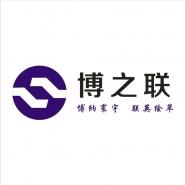 郑州博之联电子科技有限公司
