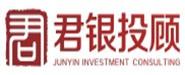 深圳君银证券投资咨询顾问有限公司