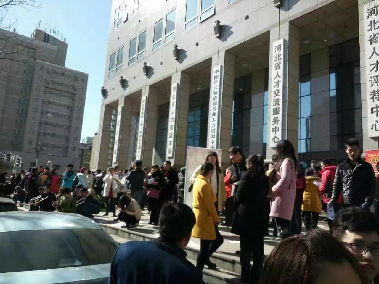 2020年河北省春节后一年一度特大规模人